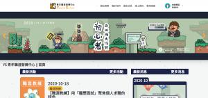 網站開發修改【KYS高雄青年職涯發展中心】-BuckChaf 技術案例
