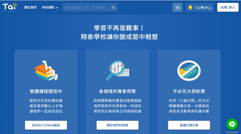 線上課程平台技術開發案圖1 - 翔泰學校