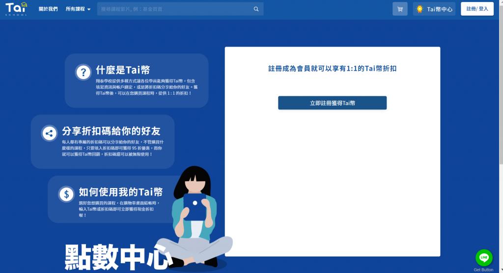 線上課程平台技術開發會員點數圖2 - 翔泰學校