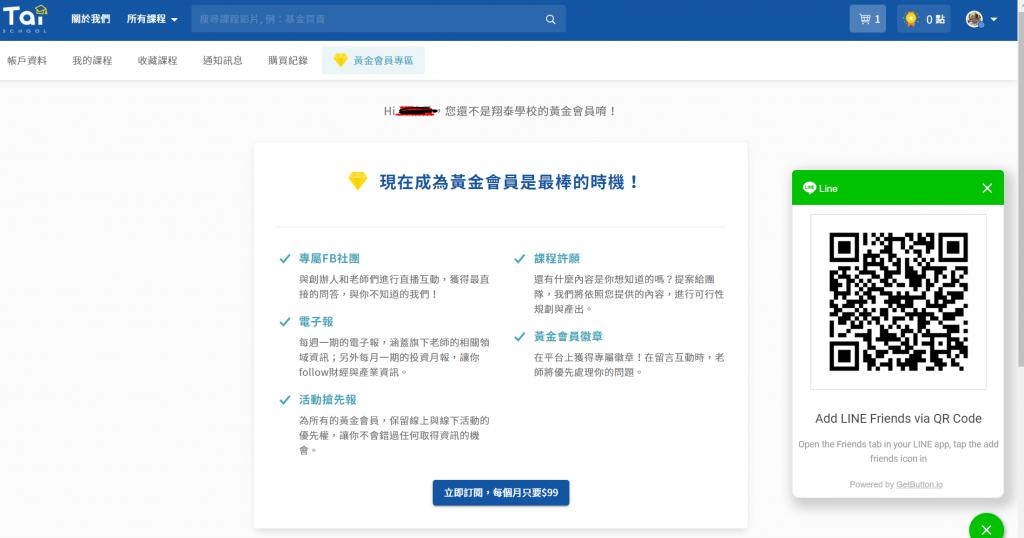 線上課程平台會員獎勵機制 - 翔泰學校