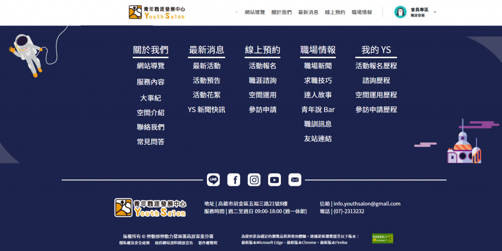 網站開發案例 - KYS青年職涯發展中心