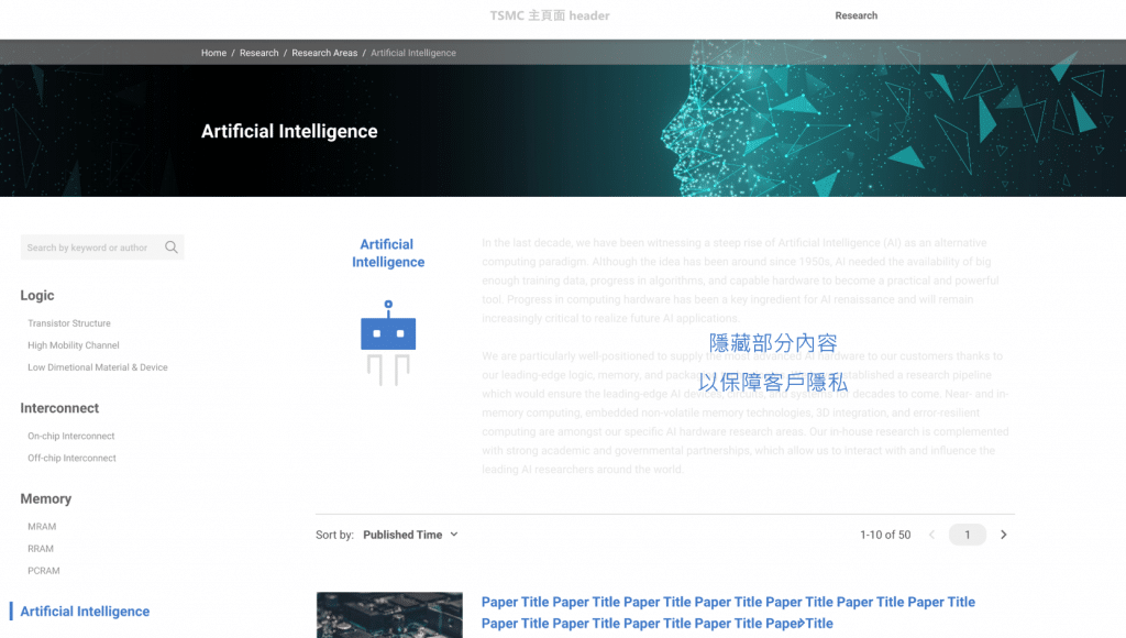 TSMC網站開發示意圖
