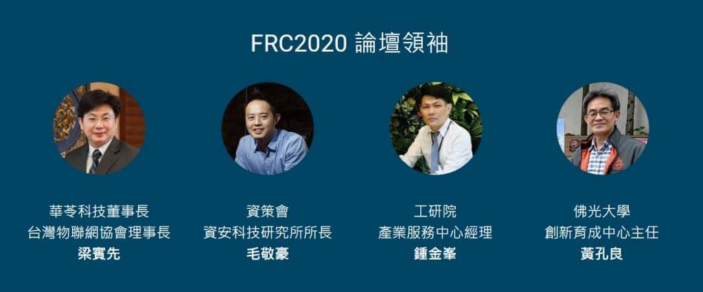 數位轉型論壇的嘉賓包括台灣物聯網協會理事長