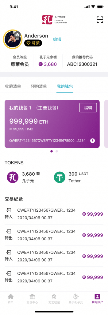 區塊鏈電商錢包 App 示意圖